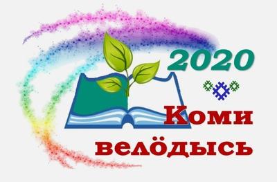 Лучших учителей коми языка выбрали в Республике Коми