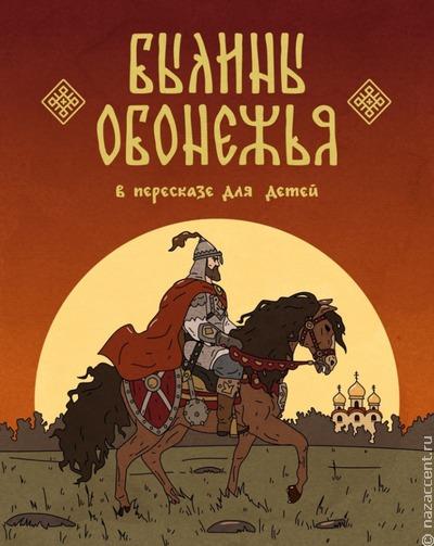 Заонежские былины выпустили сборником в пересказе для детей в Карелии