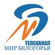 ТРК Мир Белогорья