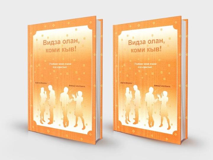 В Сыктывкаре вышел новый учебник коми языка для взрослых