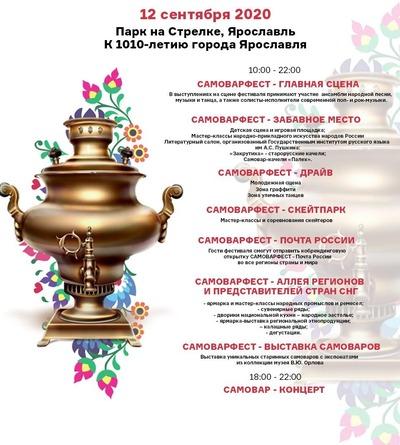 """Этнобренды и промыслы представят на """"Самоварфесте"""" в Ярославле"""