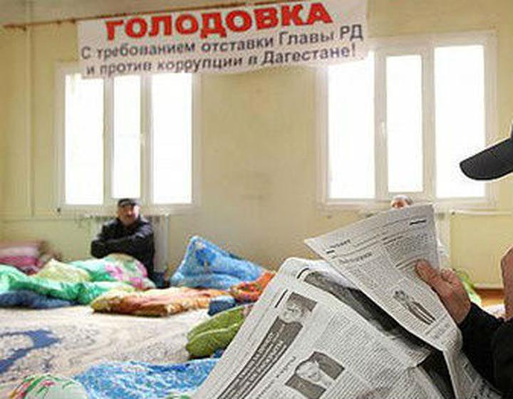 В Дагестане второй раз сменился состав участников голодовки
