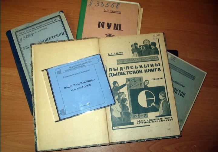 Глава Удмуртии поручил выделять на удмуртские книги 5 млн рублей в год
