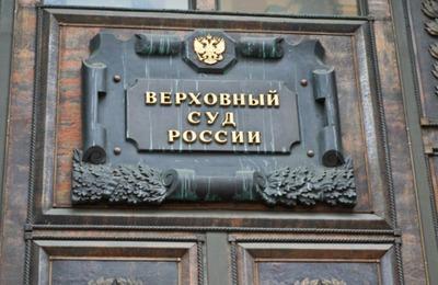 Крымские татары оштрафованы за акцию у здания Верховного суда
