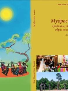 Издана книга о традициях русскоговорящих корейцев