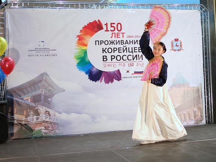 150-летие переселения корейцев в Россию отметили в Нижнем Новгороде