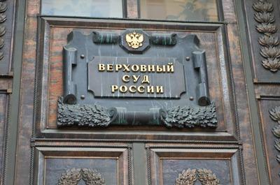 """Верховный суд сократил срок лидеру """"Автономной боевой террористической организации"""""""