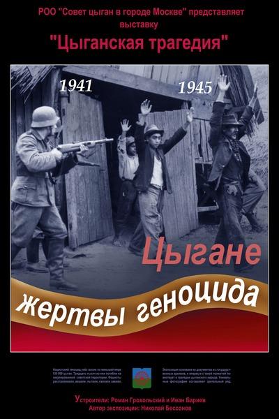 Москвичам расскажут о геноциде цыган