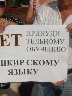 В Уфе школьнику пригрозили исключением из гимназии из-за башкирского языка