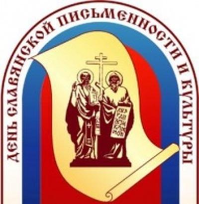 В Башкирии пройдут Дни славянской письменности и культуры