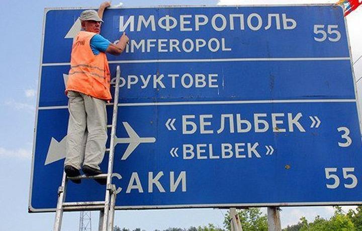 Минобр Крыма разработал проект по развитию языков народов республики