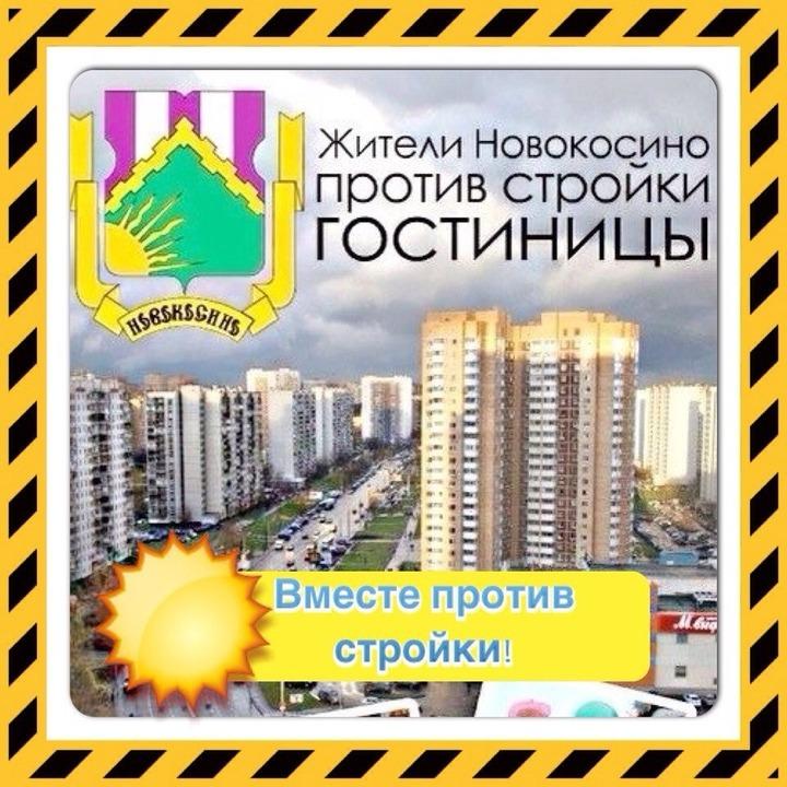 Вице-мэр Москвы: В Новокосино не будет гостиницы для мигрантов