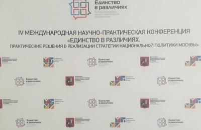 Стратегию национальной политики Москвы примут 7 июня