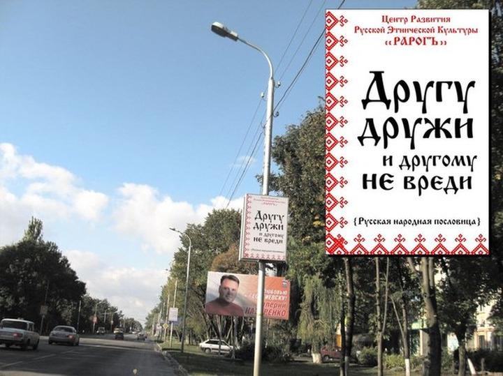 В Ставрополье национальные диаспоры выступили против русских пословиц