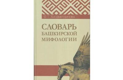 Словарь башкирской мифологии вышел в Уфе
