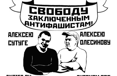 С антифашистов Сутуги и Олесинова сняли самое тяжелое обвинение