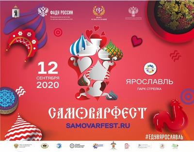 Фестиваль русского гостеприимства САМОВАРФЕСТ-2020 примет Ярославль