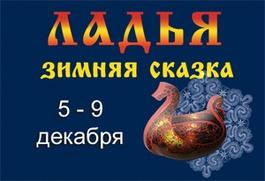 """На выставке """"ЛАДЬЯ. Зимняя сказка-2012"""" покажут самый длинный в мире охранный пояс"""