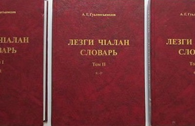 В Москве отроют курсы лезгинского языка для школьников