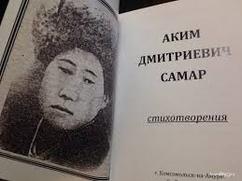 В Хабаровском крае вышел сборник стихов нанайского поэта