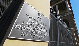 Московская полиция создаст подразделения для борьбы с этнической преступностью