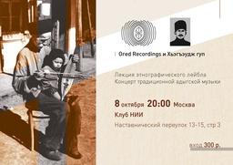 Традиционные адыгские песни и лекции об этномузыке услышат в Москве