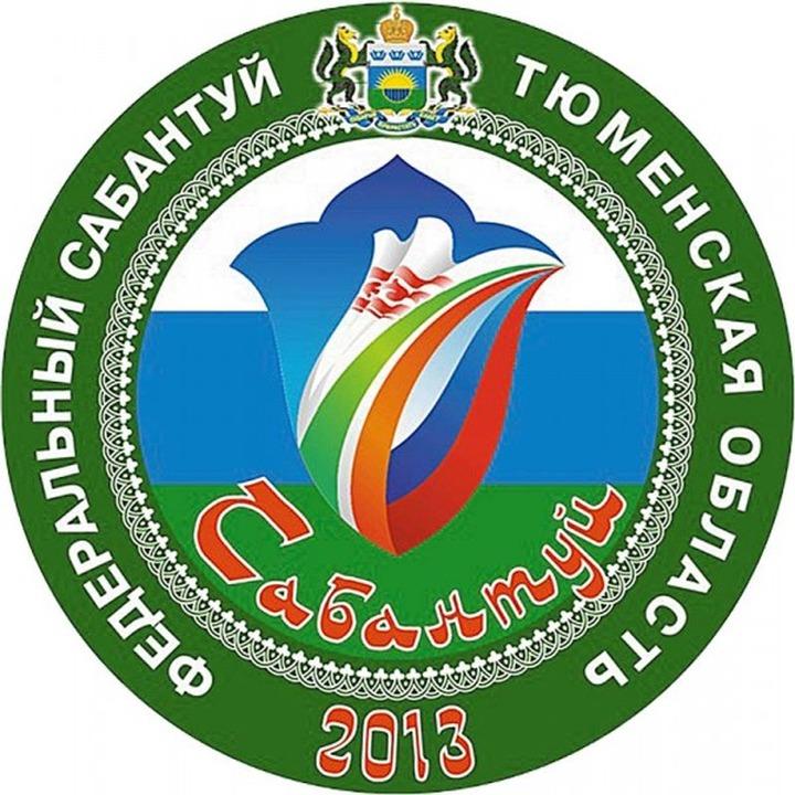 В Тюмени отгуляли федеральный Сабантуй