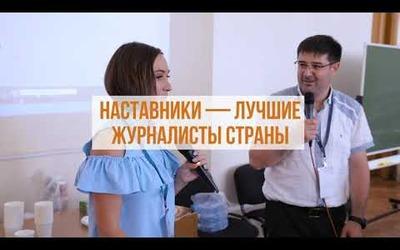 Анонс Школы межэтнической журналистики-2020