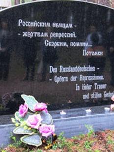 Российские немцы отметили 73 годовщину депортации
