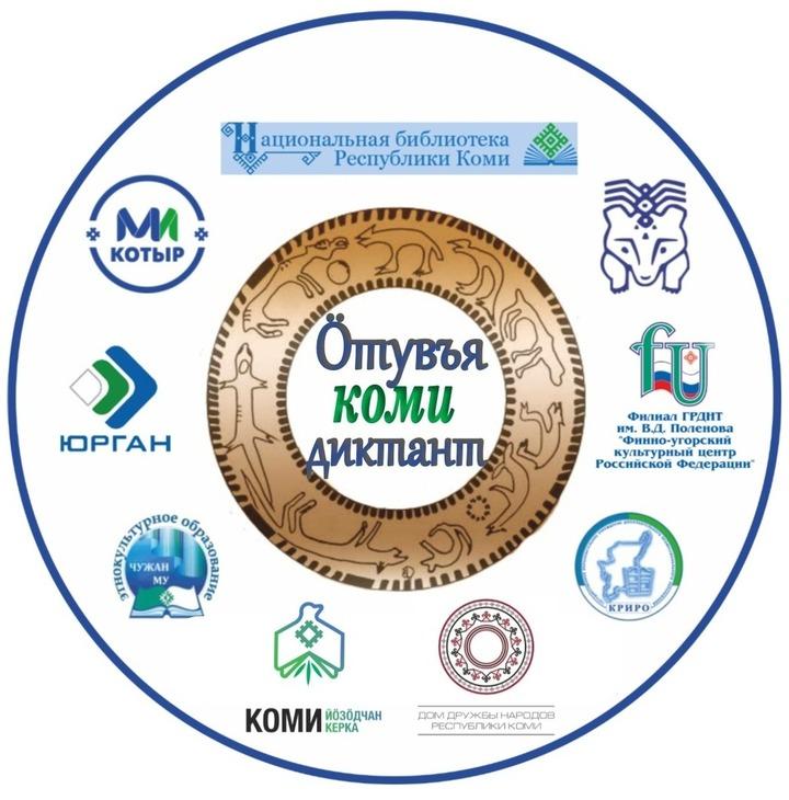 В городах России пройдет всеобщий диктант на коми языке