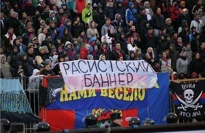 Российский еврейский конгресс пригласил на конференцию экспертов по ксенофобии среди футбольных фанатов