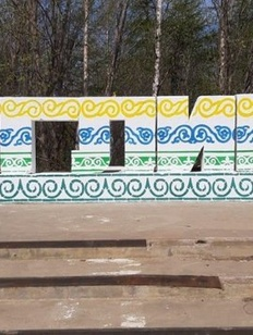 Активисты украсили стелу на въезде в Ноглики нивхскими мотивами