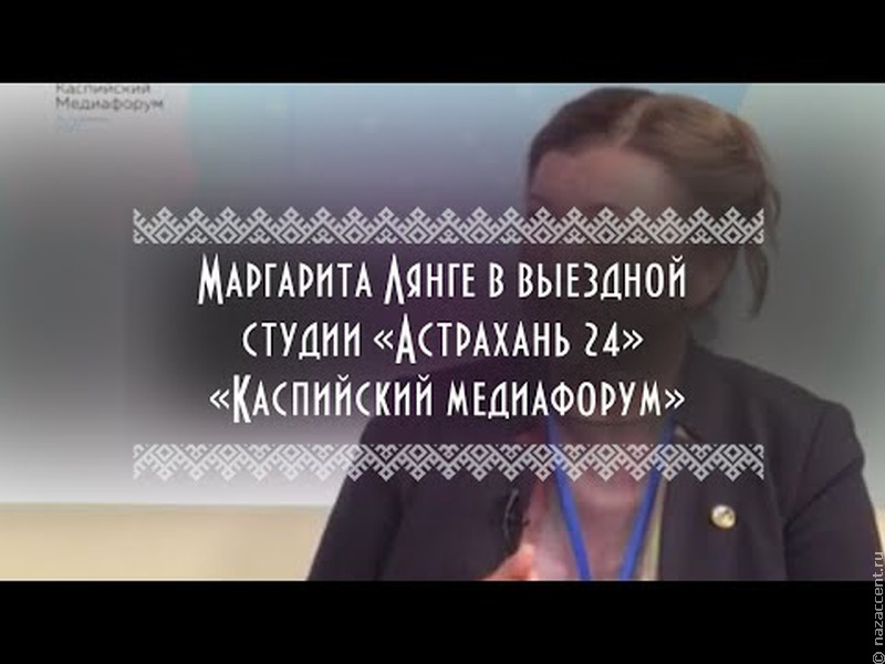 """Маргарита Лянге в выездной студии """"Астрахань 24"""""""
