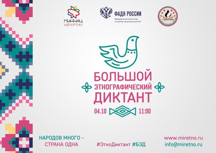 Большой этнографический диктант пройдет на 800 площадках России