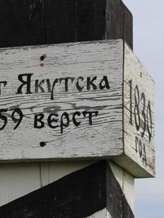 Этнокультурная экспедиция стартовала из Иркутска в Якутск по следам государевых ямщиков