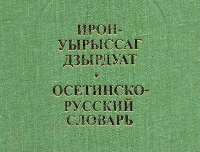 Профессор из Северной Осетии попросил президента не разрешать свободный выбор родного языка