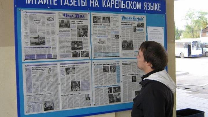 Шестеро абитуриентов захотели изучать карельский и вепсский языки в ПетрГУ