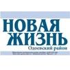 """Газета """"Новая жизнь. Одоевский район"""""""
