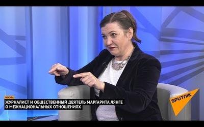 Журналист и общественный деятель Маргарита Лянге о межнациональных отношениях