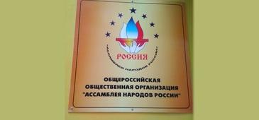 Ассамблея народов России меняет статус