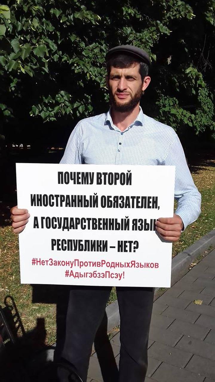 Пикеты против нового закона о языках прошли в Башкирии, Якутии и Кабардино-Балкарии