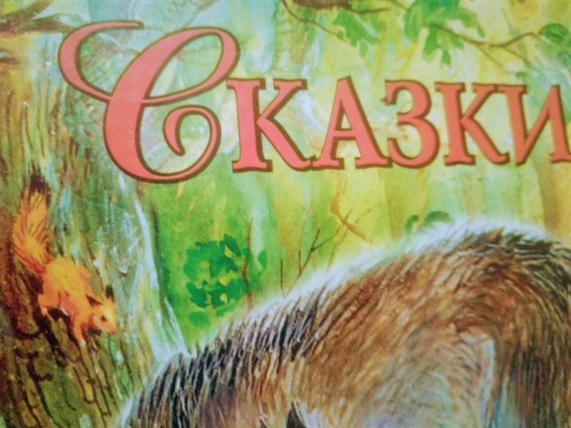 """Как на языках народов России будет """"сказка""""?"""