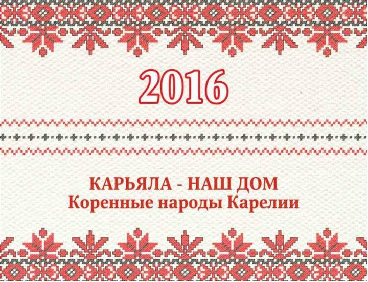 В Карелии выпустили этнокультурный календарь на  2016 год