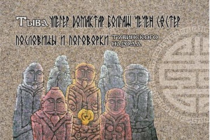 Сборник пословиц и поговорок тувинского народа переиздали в Туве