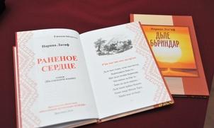 Первую в России книгу на езидском языке презентовали в Ярославле