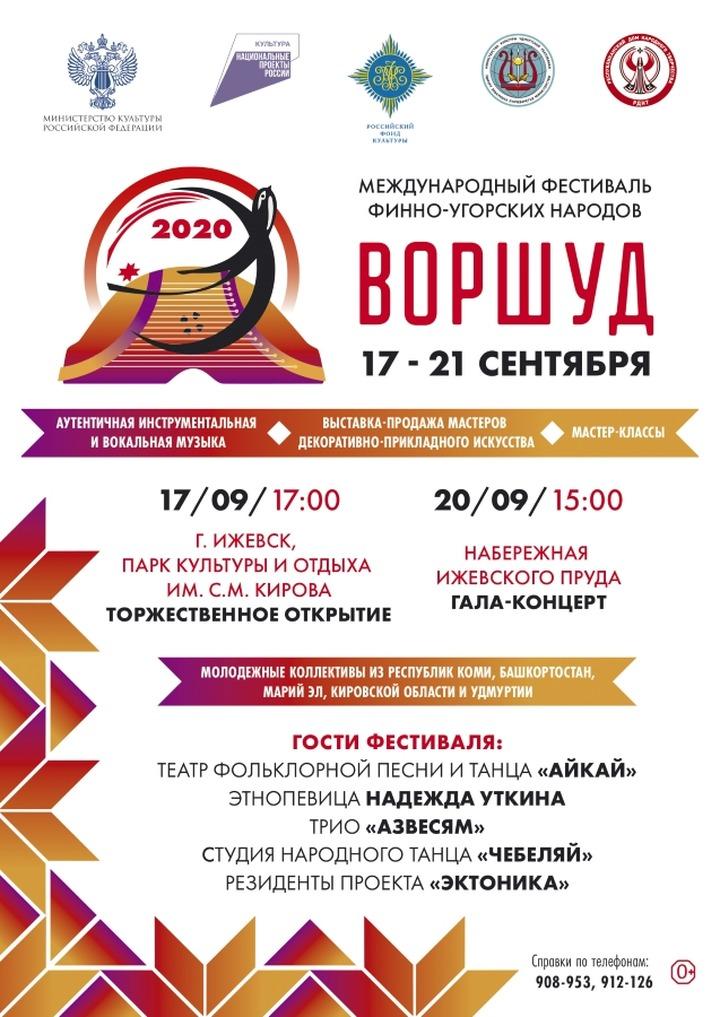 Фестиваль финно-угорских народов в Ижевске  посвятят традиционным инструментам