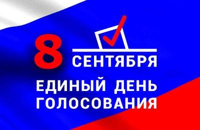 В России выбрали руководителей четырех республик