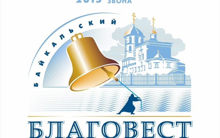 """Фестиваль звонарского искусства """"Байкальский благовест"""" впервые проведут в Иркутске"""