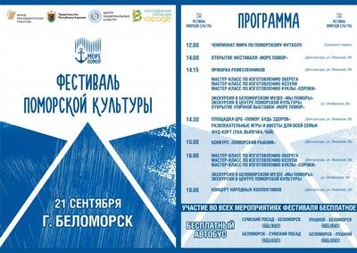 """Лучший поморский рыбник выберут на """"Море помор"""" в Карелии"""