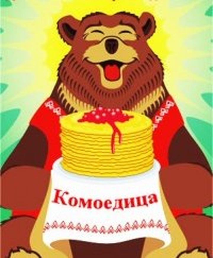 Краснодарские язычники прогонят зиму и разбудят медведя